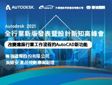 改變建築行業工作流程的AutoCAD新功能