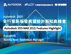 Autodesk 3DS MAX 2021 Features Highlight