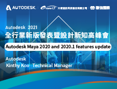Autodesk Maya 2020 and 2020.1 features update