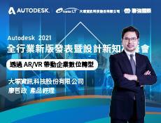 透過 AR/VR 帶動企業數位轉型