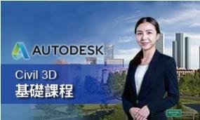 Autodesk Civil 3D 基礎課程 第1回   共3回