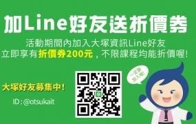 加入Line好友! 享折價券!  立即取得~GO
