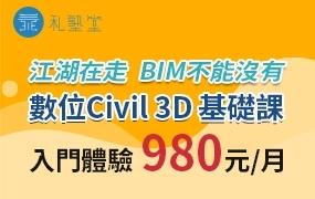 限時優惠65折!江湖再走BIM不能沒有數位Civil 3D 基礎課 980元