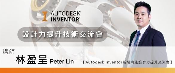Autodesk Inventor 新增功能設計力提升交流會