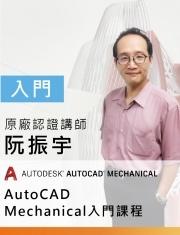 Autodesk AutoCAD Mechanical 入門課程