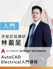 Autodesk AutoCAD Electrical 入門課程 第1回 | 共3回