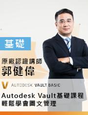 Autodesk Vault 基礎課程