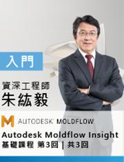 Autodesk Moldflow Insight 基礎課程 第3回 | 共3回