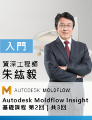 Autodesk Moldflow Insight 基礎課程 第2回 | 共3回