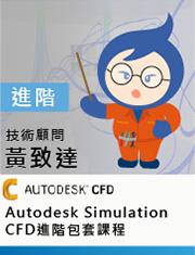 Autodesk Simulation CFD進階包套課程