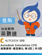 Autodesk Simulation CFD進階課程-模型簡化 第3回 | 共3回