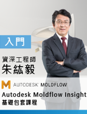Autodesk Moldflow Insight 基礎包套課程