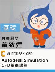 Autodesk Simulation CFD基礎課程