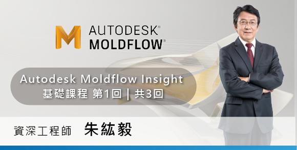 Autodesk Moldflow Insight 基礎課程 第1回 | 共3回