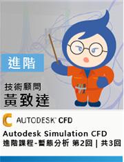 Autodesk Simulation CFD進階課程-暫態分析 第2回 | 共3回