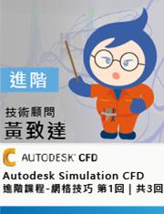 Autodesk Simulation CFD進階課程-網格技巧 第1回 | 共3回