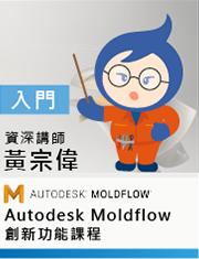 Autodesk Moldflow 創新功能 課程