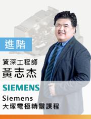 Siemens 大塚電極精靈 課程