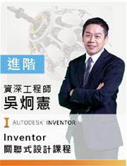 Inventor 關聯式設計課程