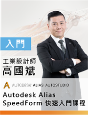 Autodesk Alias SpeedForm 快速入門課程