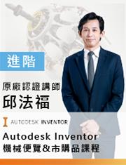 Autodesk Inventor 機械便覽&市購品課程