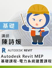 Autodesk Revit MEP 基礎課程 - 電力系統建置課程