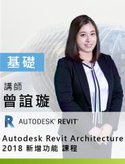 Autodesk Revit Architecture 2018 新增功能 課程
