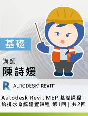Autodesk Revit MEP 基礎課程 - 給排水系統建置課程 第1回 | 共2回