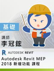 Autodesk Revit MEP 2018 新增功能 課程