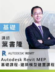 Autodesk Revit MEP 基礎課程 - 建築模型建置課程