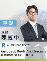 Autodesk Revit Architecture 基礎課程 第1回 | 共5回
