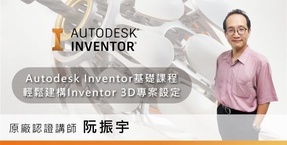 Autodesk Inventor基礎課程 第1回 | 共3回
